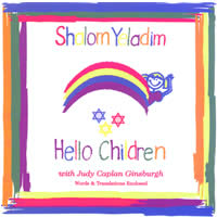 shalom_yoladim